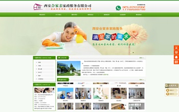 咸陽網站建設